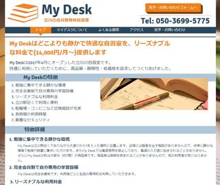 My Desk(マイデスク)会員制自習室