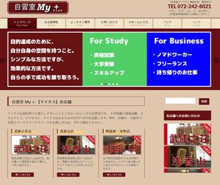 自習室 My +(マイタス)阿波座・本町店