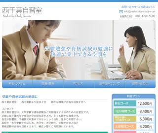 西千葉自習室(Nishitiba Study Room)