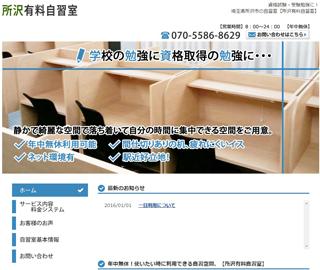 西東京有料自習室
