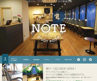 カフェ型自習室 NOTE