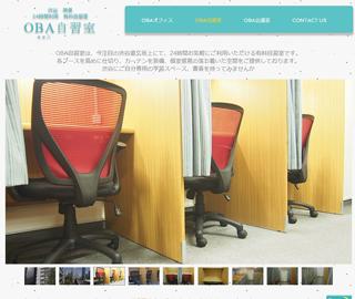 OBA(オオバ)自習室