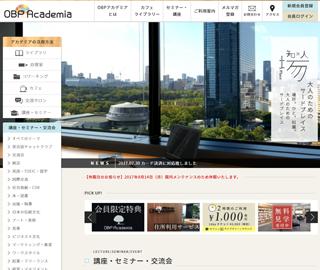 OBP Academia(アカデミア)