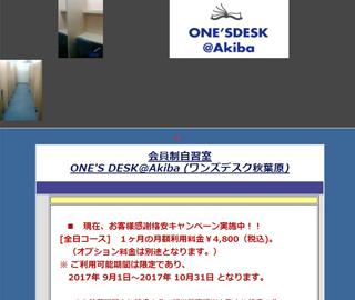 ONE'S DESK@Akiba(ワンズデスク秋葉原)