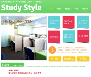 スタディスタイル(Study Style)西船橋店