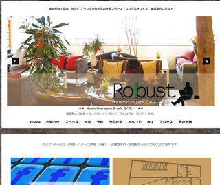 Coworking space & cafe ロバスト