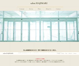 salon HAJIMARI(サロン はじまり)
