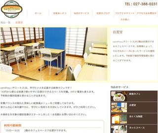 給食カフェ&ホットスペース サミートス(samiitosu)