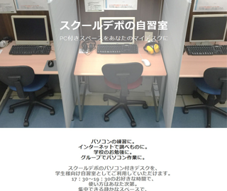 スクールデポの自習室