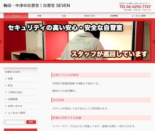 自習室 SEVEN(セブン)