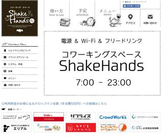 コワーキングスペース ShakeHands(シェイクハンズ)