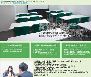 MYオフィス 新宿東口会議室