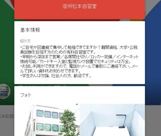 信州松本自習室