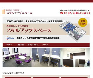 西鉄のレンタル学習室 スキルアップスペース