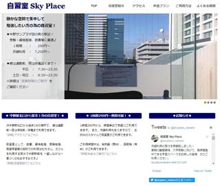 自習室 Sky Place(スカイプレース)