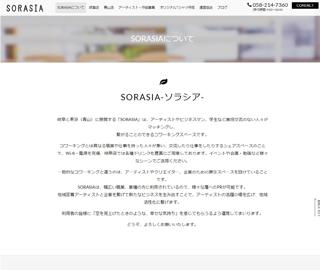 SORASIA(ソラシア)青山店