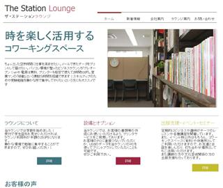 ザ・ステーションラウンジ(The Station Lounge)