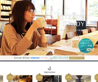 札幌の会員制自習室 ステディスタディ(STEADY STUDY)