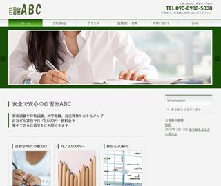 自習室ABC