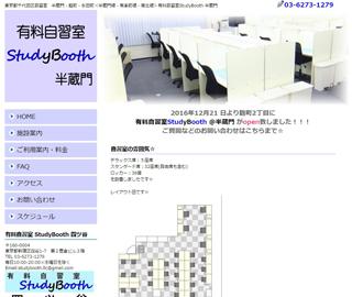 有料自習室 Study Booth(スタディブース)半蔵門