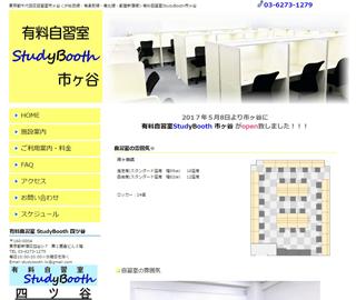 有料自習室 Study Booth(スタディブース)市ヶ谷
