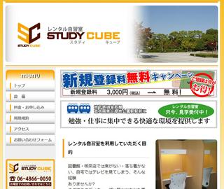 レンタル自習室 STUDY CUBE(スタディキューブ)