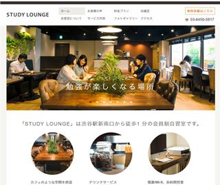 スタディラウンジ(STUDY LOUNGE)渋谷店