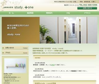 スタディプラスワン(study. +one)