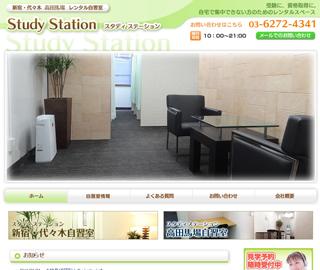 スタディステーション 新宿・代々木自習室
