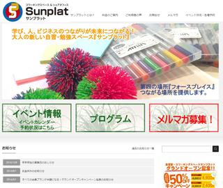 コワーキングスペース&シェアオフィス Sunplat(サンプラット)