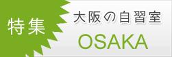 【特集】大阪の自習室
