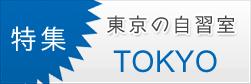 【特集】東京の自習室