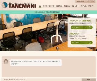 カフェ・コワーキングスペース TANEMAKI