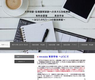 東京学舎 池袋自習室