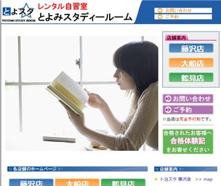 レンタル自習室 とよみスタディールーム大船店