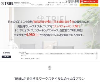 TRIEL(トリエル)