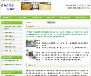 有料自習室 早稲研 高田馬場