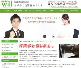 自習室WILL 吉祥寺駅前 一号店